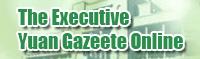 The Executive Yuan Gazeete Online