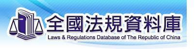 全國法規資料庫
