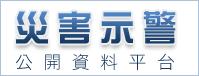 NCDR 災害示警公開資料平台