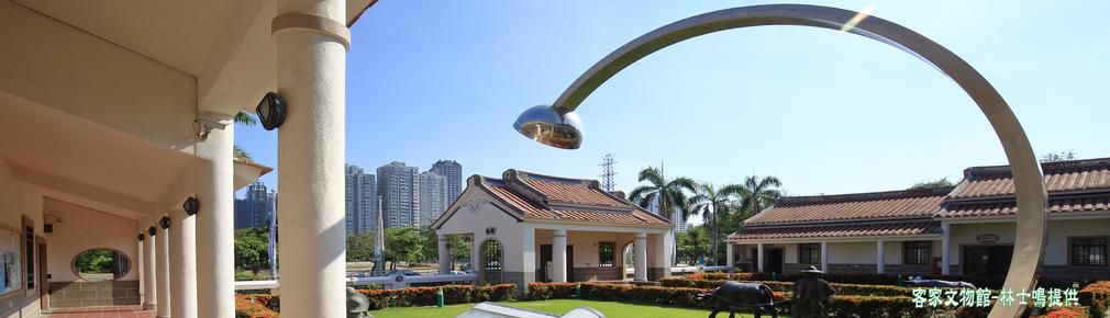 客家文物館景觀照片
