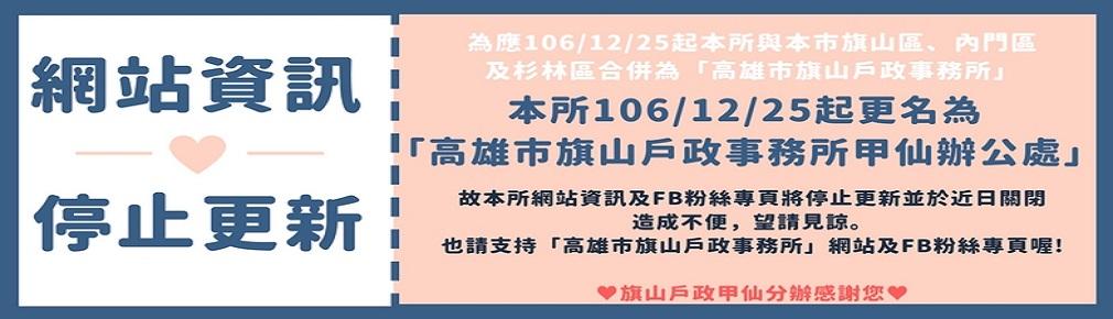 12/25戶所整併網站停止更新