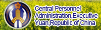 Central Personnel Administration