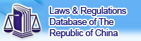 Law& Regulations Database of The Republic Of China
