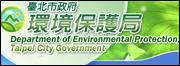 台北市政府環境保護局