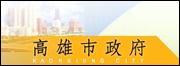 高雄市政府統計資訊服務網
