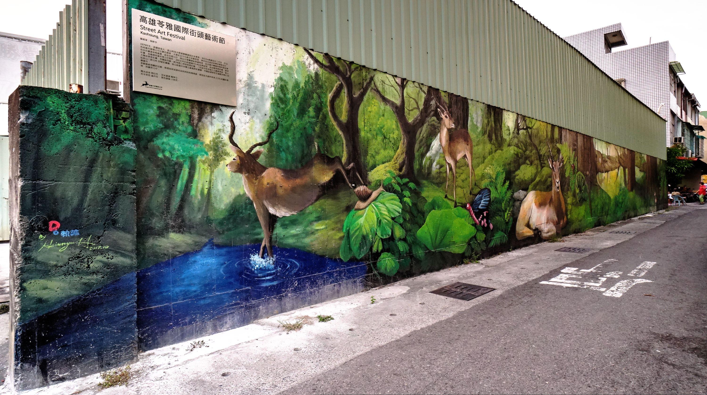 至誠路34巷圍牆彩繪