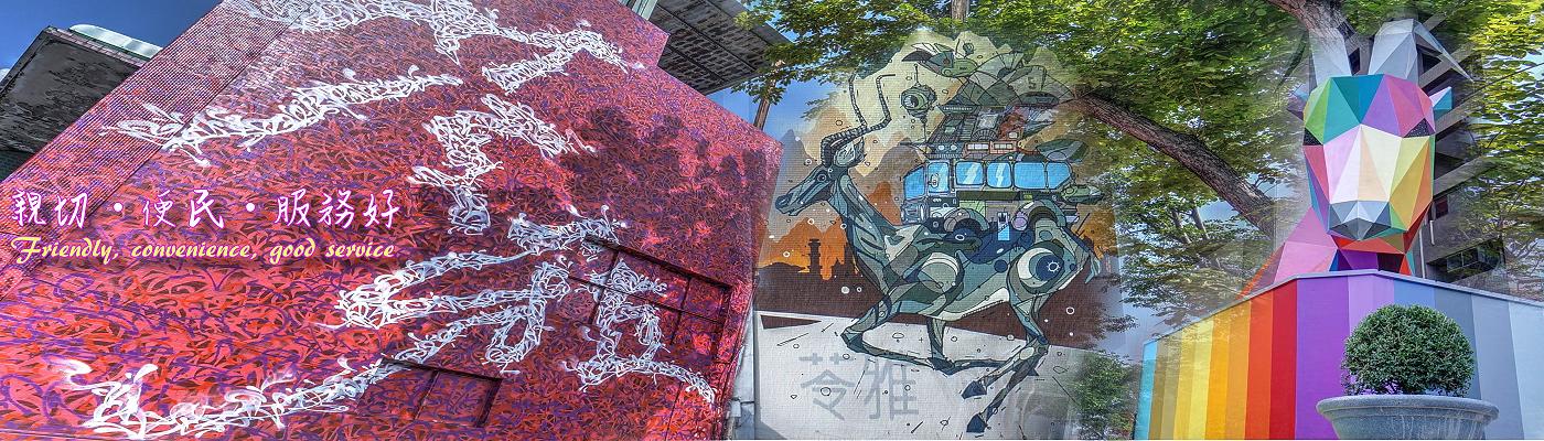 苓雅區公所壁畫(官方)