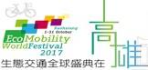 2017生態交通全球盛典