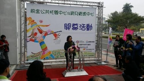 前金公共托嬰中心開幕典禮