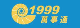 1999高雄萬事通