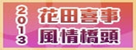 2013花田喜事風情橋頭