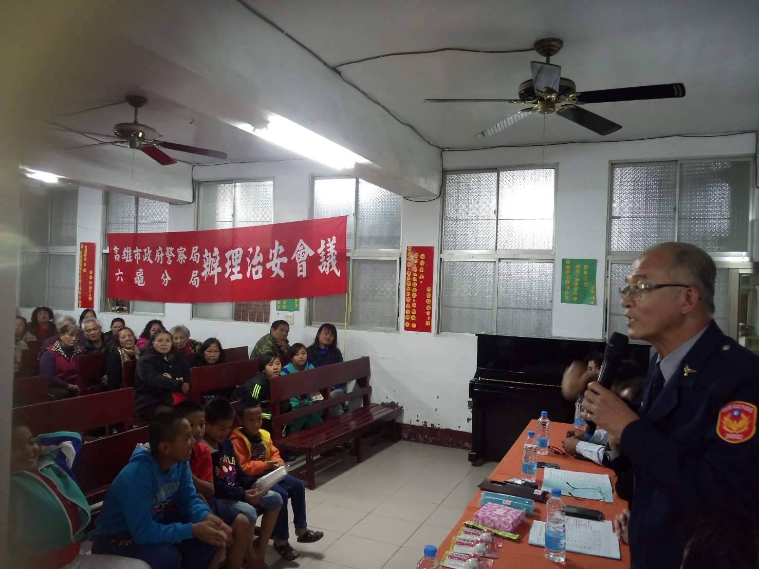 107年1月17日桃源區桃源長老教會辦理社區治安會議
