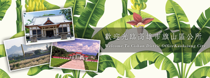 Welcome to Cishan Distrie Office
