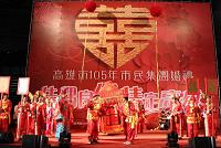 高雄市107年第1場市民集團婚禮報名自即日起至107年1月5日止,歡迎準新人踴躍報名!!