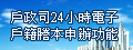 戶政司24小時電子戶籍謄本申辦(另開新視窗)