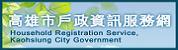 高雄市戶政資訊服務網(另開新視窗)