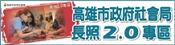 高雄市政府社會局長照2.0專區(另開新視窗)