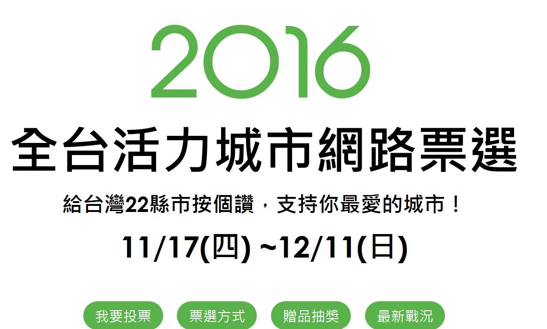 2016全台活力城市網路票選活動