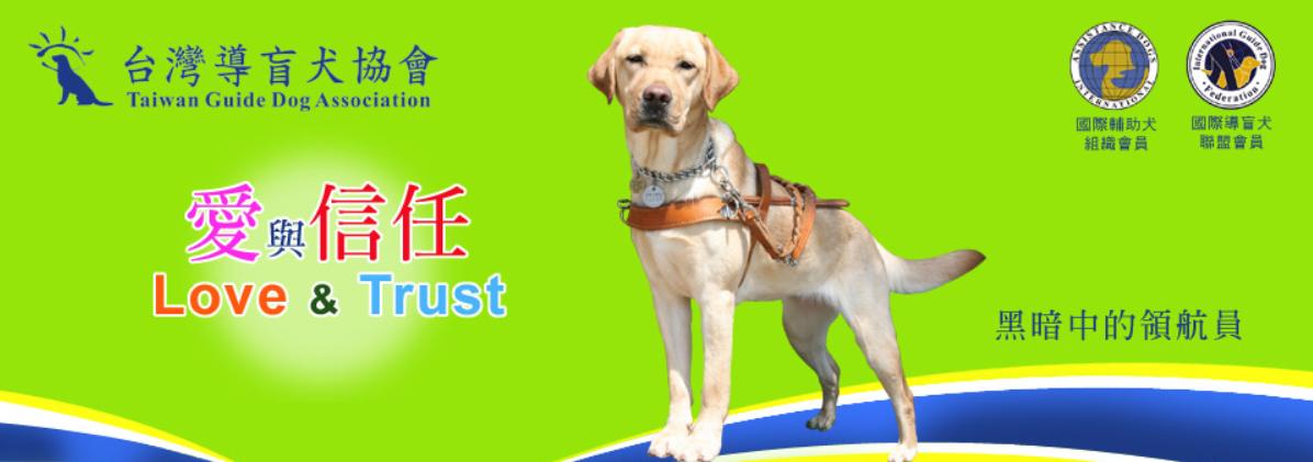 請勿拒絕導盲犬、導聾犬及肢體輔助犬自由出入各場所,以免觸法!