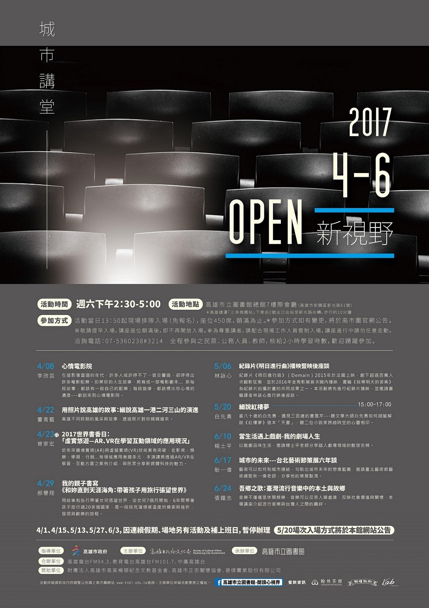 「2017城市講堂:OPEN新視野」、「大東講堂」、「岡山講堂」第二期活動訊息
