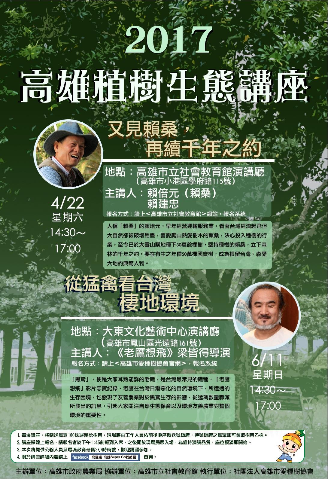 社教館2017高雄植樹生態講座:「又見賴桑,再續千年之約」、「從猛禽看台灣棲地環境」