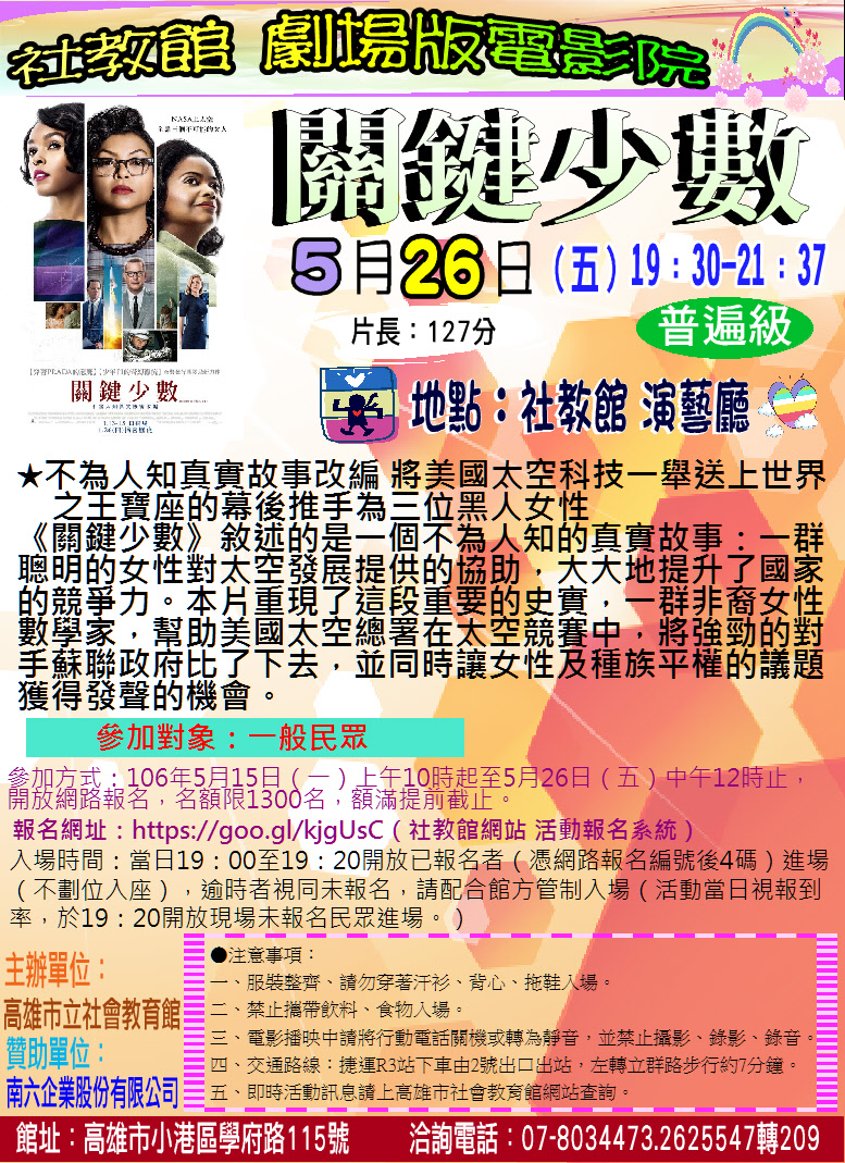 社教館5月26日播映『劇場版電影院─《關鍵少數》』特映會,歡迎報名觀看