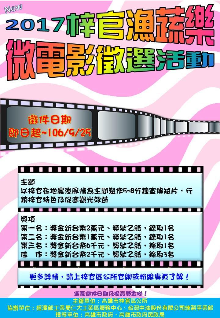 2017梓官漁蔬樂 微電影徵選活動
