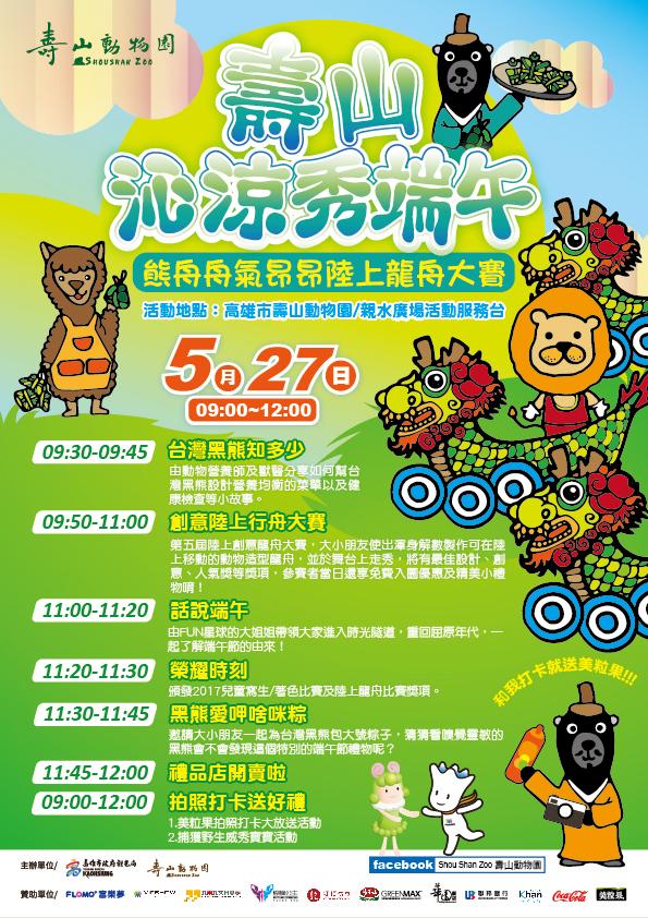 壽山動物園陸上龍舟5/27過乾癮,還有黑熊科普講座及DIY粽子活動~午告促咪