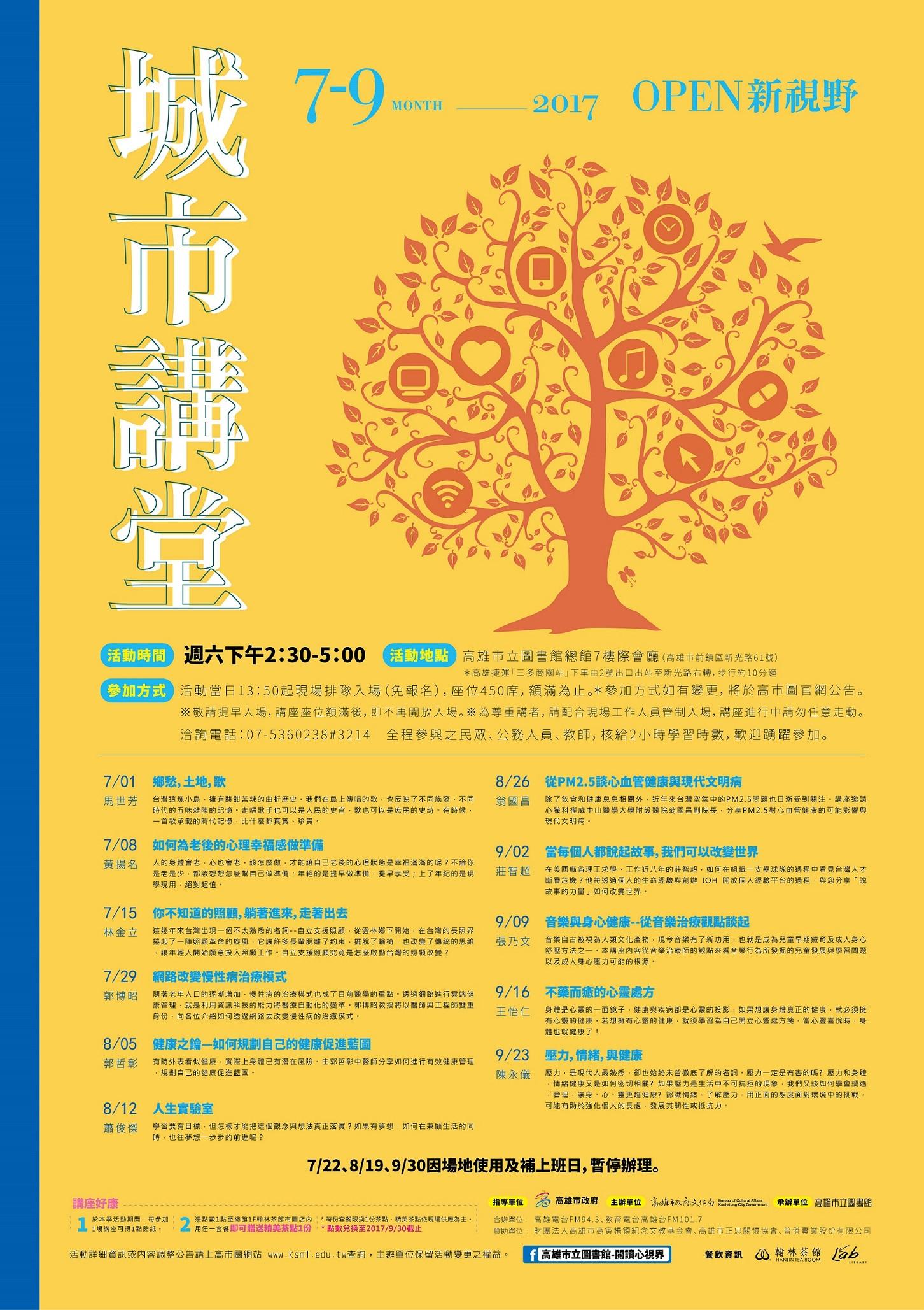 「2017城市講堂:OPEN新視野」、「岡山講堂」7至9月活動,歡迎市民朋友參加