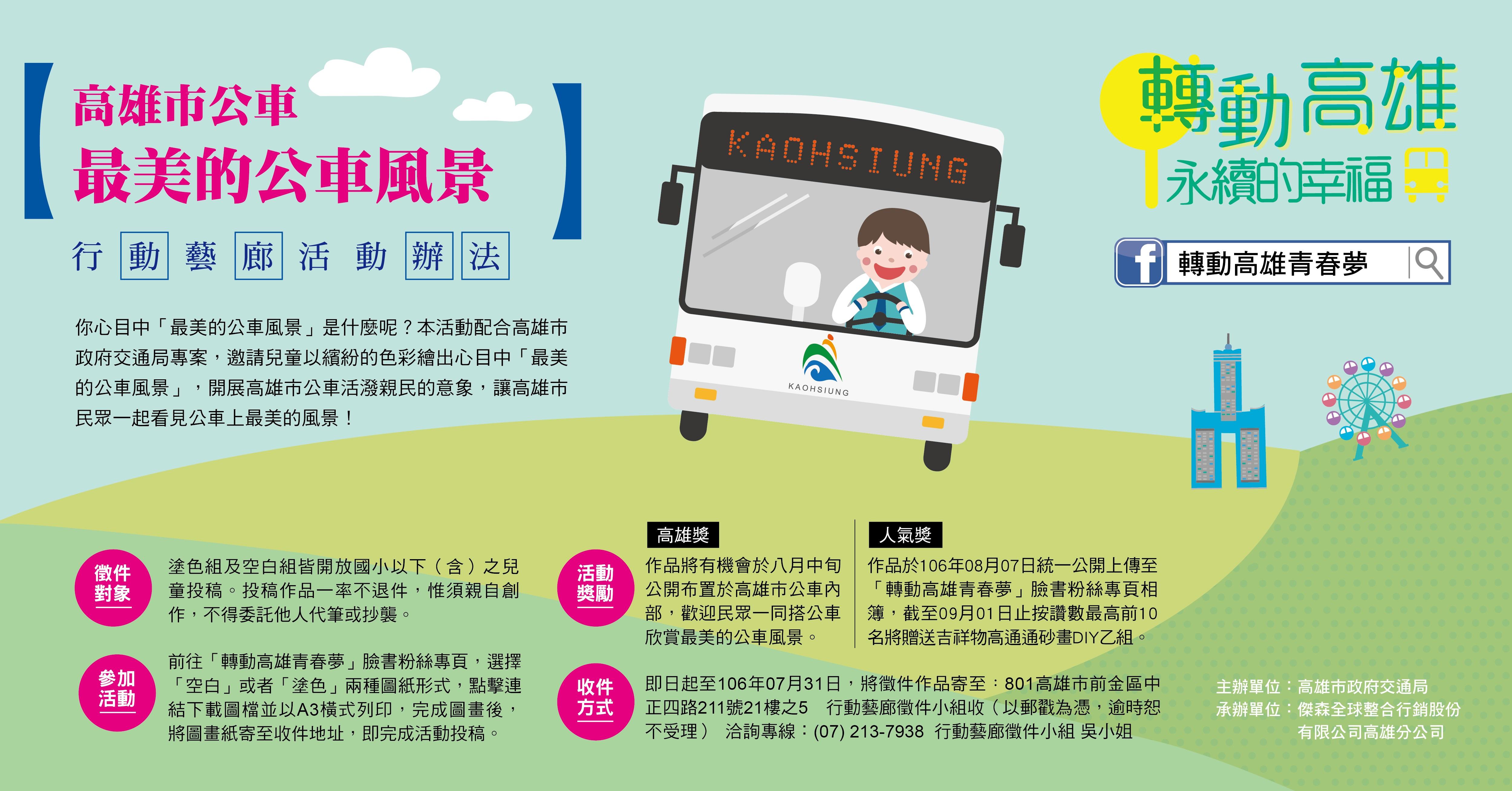「最美的公車風景,行動藝廊」活動,邀請您參加!
