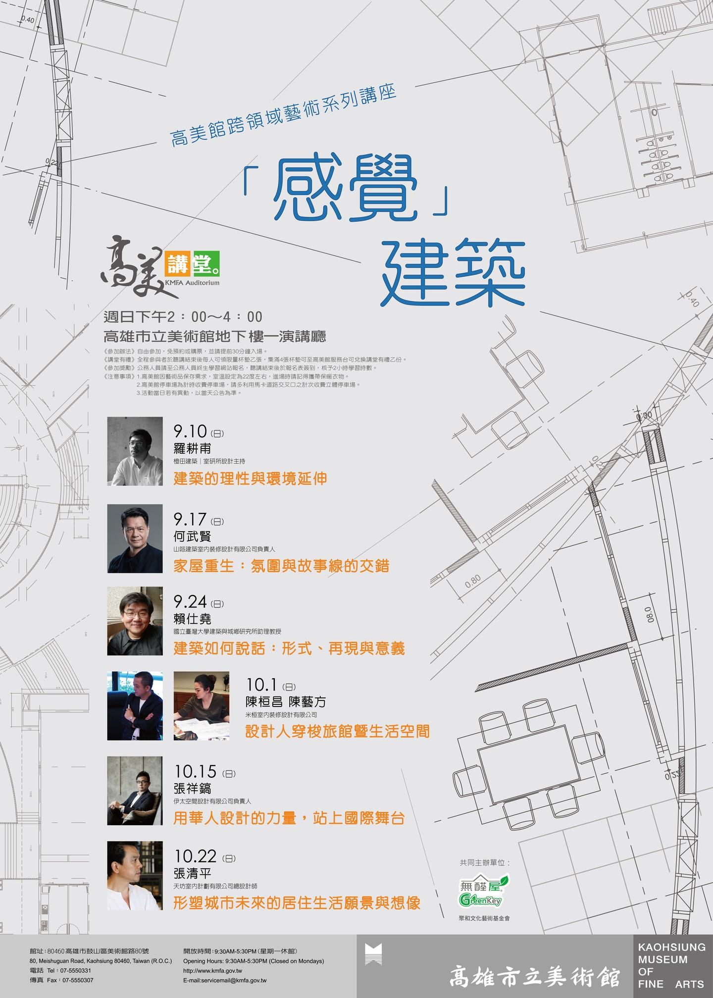 高美講堂活動-感覺建築系列講座,歡迎市民朋友踴躍參加!