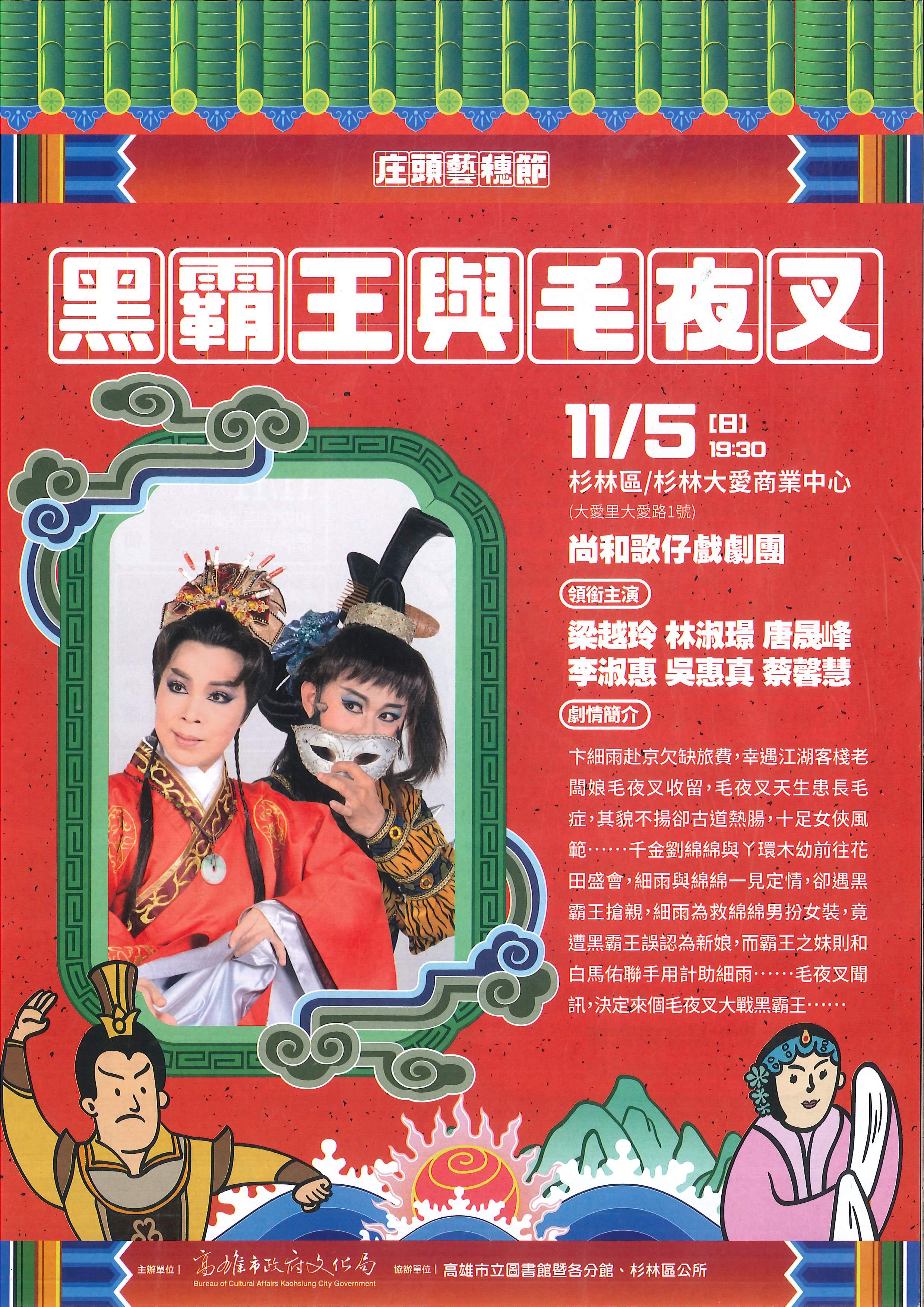 2016庄頭藝穗節─庄頭歌仔戲巡演活動《黑霸王與毛夜叉》,歡迎踴躍參加!