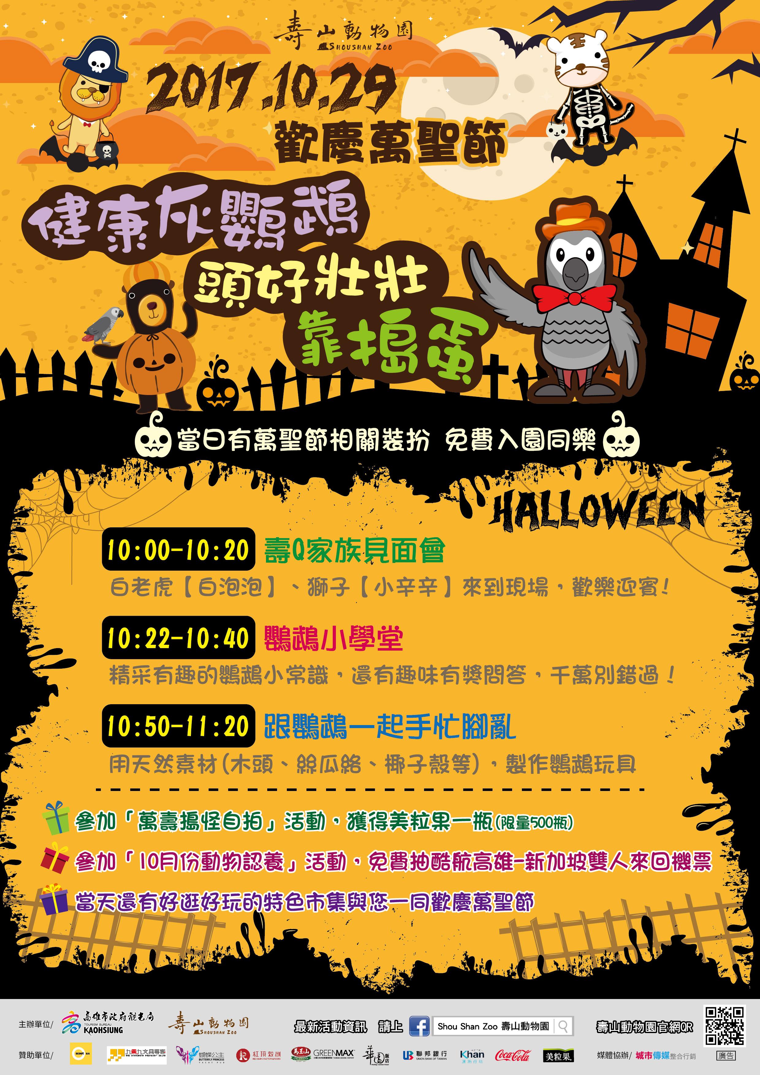 壽山動物園萬聖狂歡,10/29變裝免費入園趣,邀請市民朋友一起來參與。