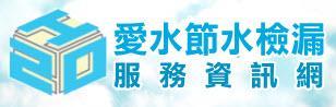 愛水節水檢漏服務資訊網