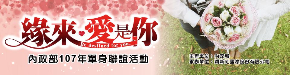 內政部107年單身聯誼活動「緣來愛是你」即將登場歡迎踴躍報名參加~
