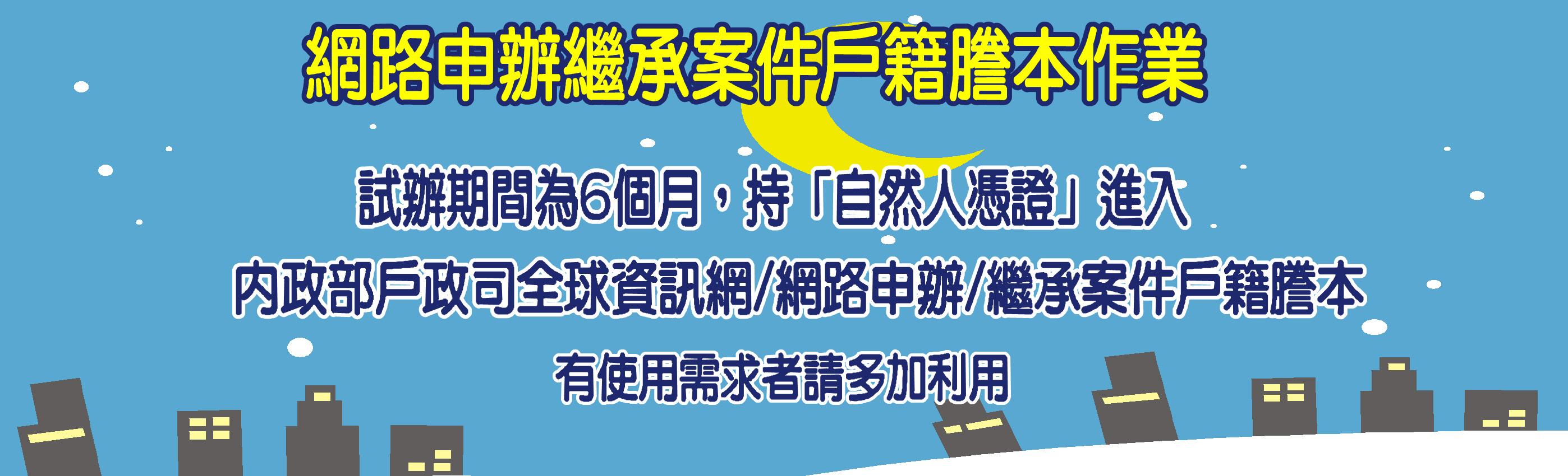 試辦網路申辦繼承案件戶籍謄本作業,定於106年7月3日上線,試辦6個月