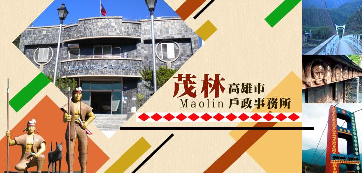 茂林戶政事務所
