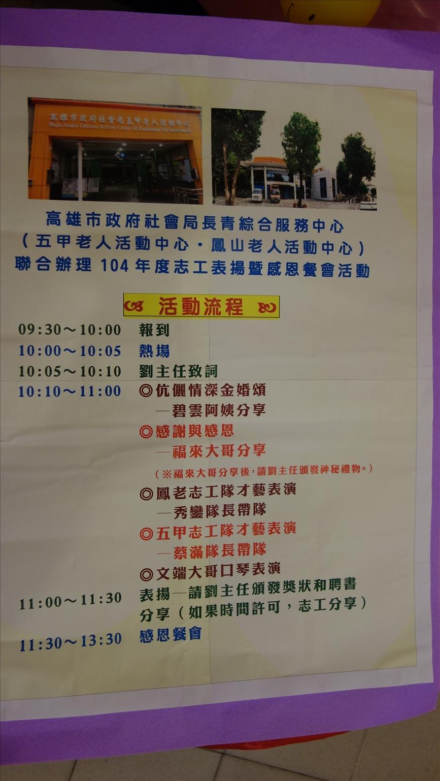 104. 12 .06 (日) 五甲與鳳山老人活動中心 - 志工感恩餐會