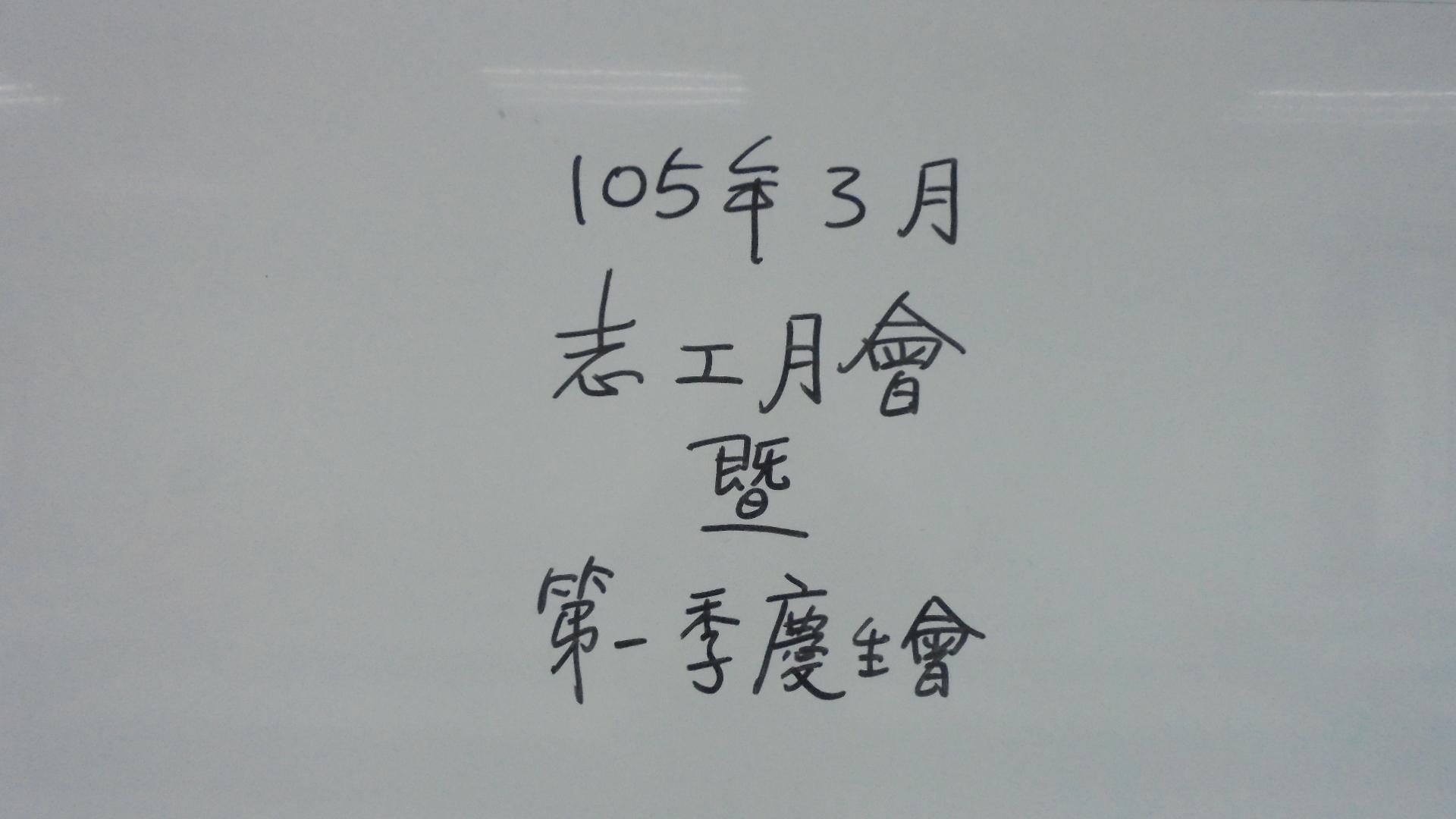 105年3月季志工月會暨第一季慶生