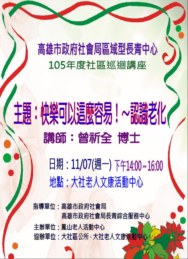 社區巡迴講座-大社老人文康活動中心