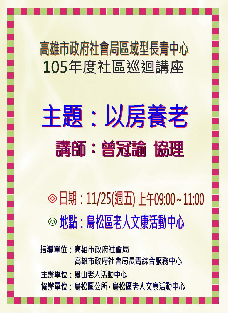 社區巡迴講座-鳥松區老人文康活動中心