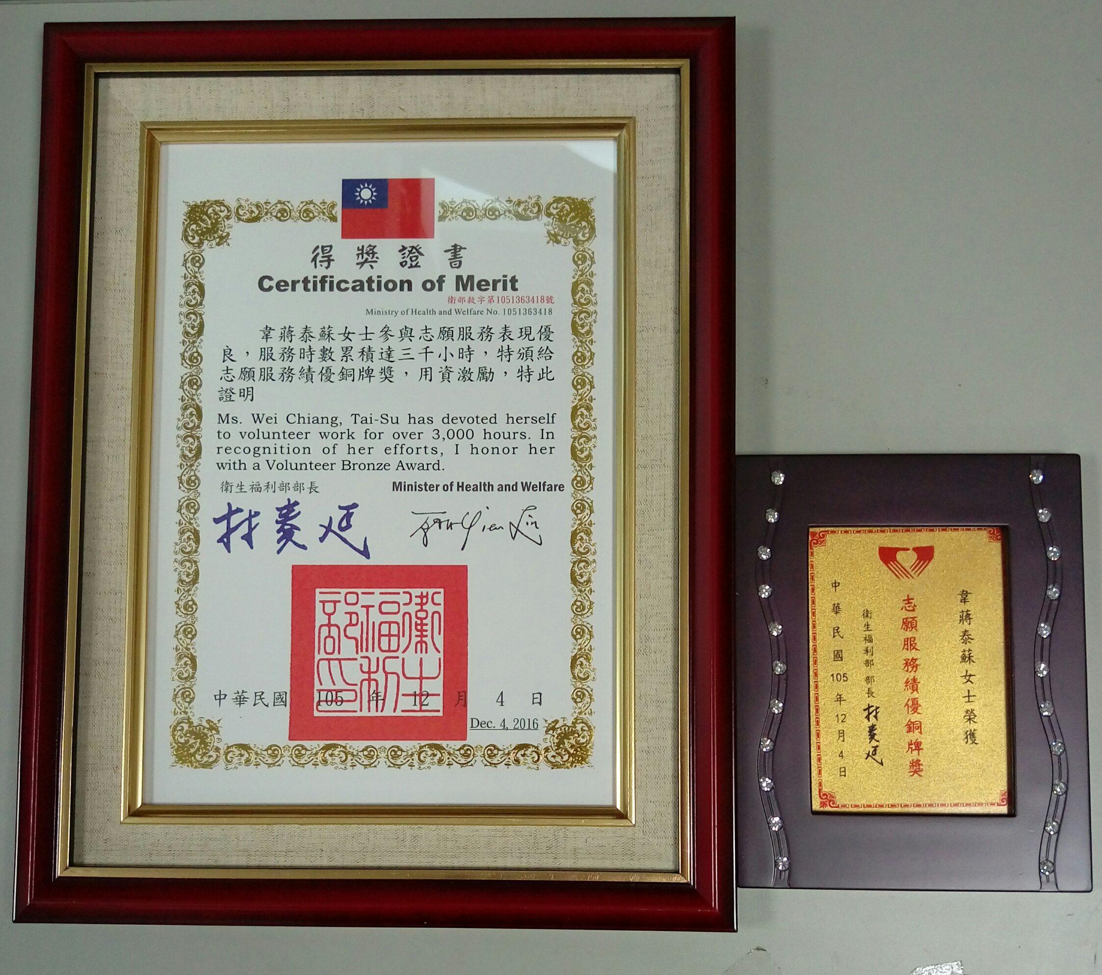 恭賀中心志工韋蔣泰蘇女士、林金水先生榮獲105年度衛生福利部志願服務績優銅牌獎。