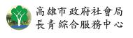 長青綜合服務中心