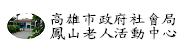 高雄市鳳山老人活動中心