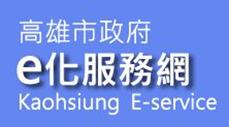 高雄市政府e化服務網