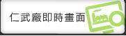 仁武焚化廠即時監控