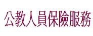 臺灣銀行公教保險部全球資訊網