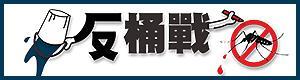登革熱防疫宣導「反桶戰」抽獎活動