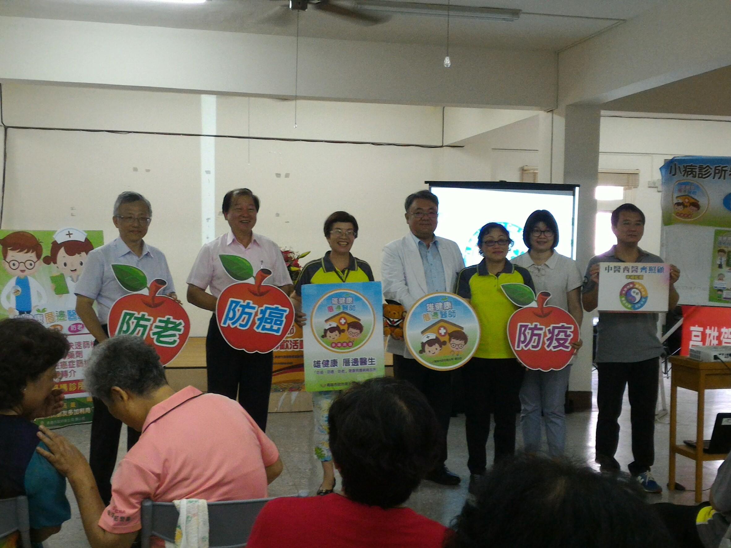 雄健康厝邊醫師社區宣導活動