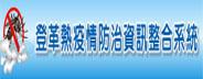 登革熱疫情防治資訊整合系統
